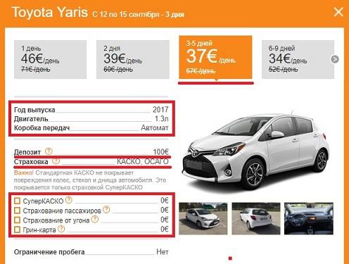 аренда машины в Бечичи недорого, от 10 евро за день